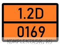 Табличка 1.2D-0169