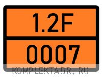 Табличка 1.2F-0007