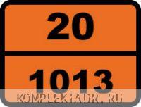 """Табличка опасный груз """"20-1013. Углерода диоксид"""""""