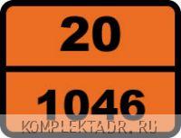 "Табличка опасный груз ""20-1046. Гелий сжатый"""