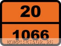 "Табличка опасный груз ""20-1066. Азот сжатый"""