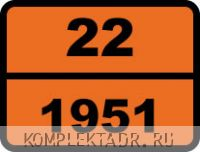 """Табличка опасный груз """"22-1951. Аргон жидкий"""""""