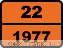 "Табличка опасный груз ""22-1977. Азот жидкий"""