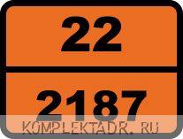"""Табличка опасный груз """"22-2187. Двуокись углерода"""""""
