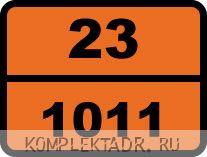 """Табличка опасный груз """"23-1011. Бутан"""""""