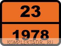 "Табличка опасный груз ""23-1978. Пропан"""