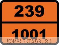 """Табличка опасный груз """"239-1001. Ацетилен растворенный"""""""