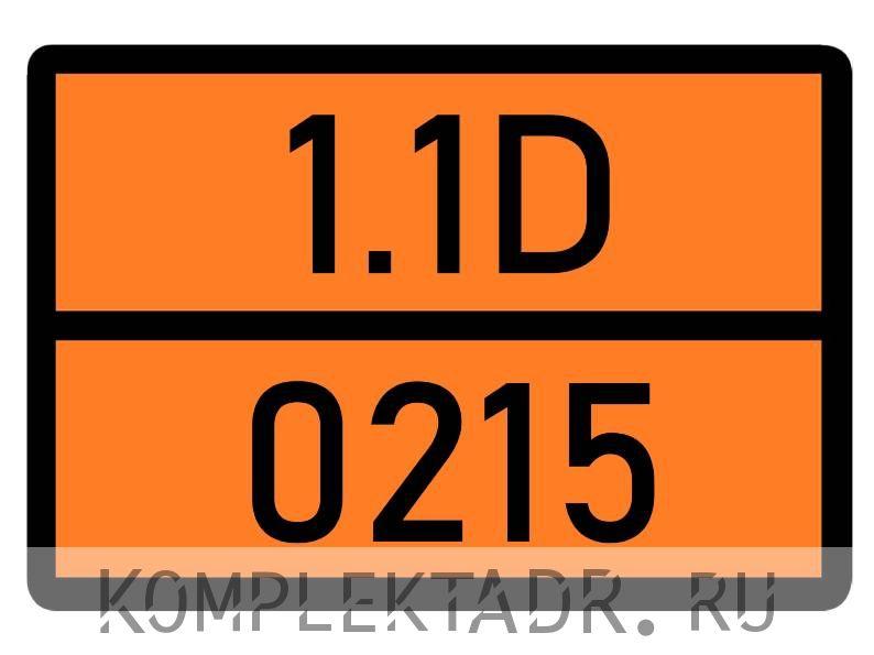 Табличка 1.1D-0215
