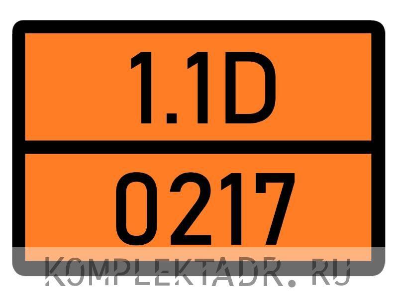 Табличка 1.1D-0217
