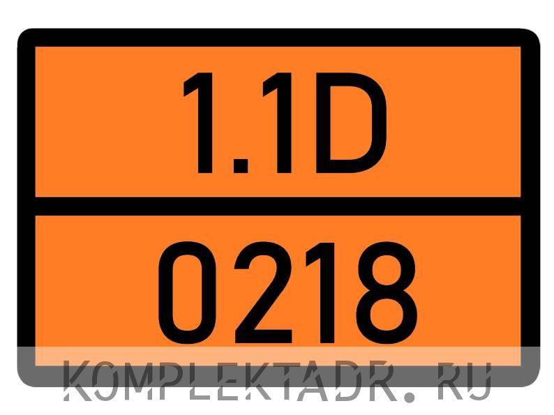 Табличка 1.1D-0218