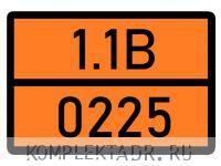 Табличка 1.1В-0225