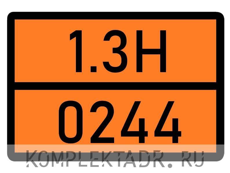 Табличка 1.3Н-0244