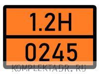 Табличка 1.2Н-0245