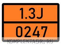 Табличка 1.3J-0247