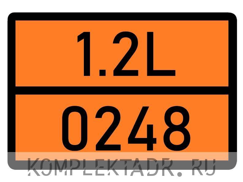 Табличка 1.2L-0248