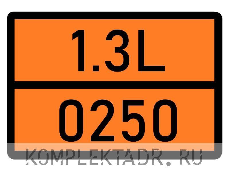Табличка 1.3L-0250