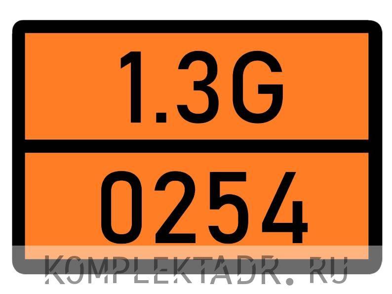 Табличка 1.3G-0254