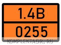 Табличка 1.4В-0255