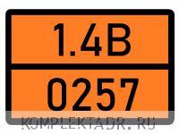 Табличка 1.4В-0257