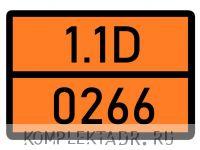 Табличка 1.1D-0266
