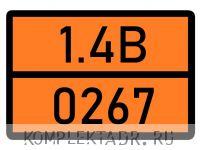 Табличка 1.4В-0267