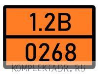 Табличка 1.2В-0268