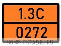 Табличка 1.3С-0272