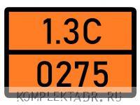 Табличка 1.3С-0275