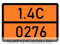 Табличка 1.4С-0276