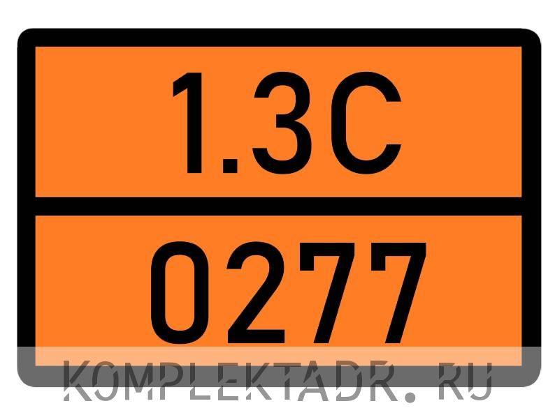 Табличка 1.3С-0277