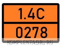 Табличка 1.4С-0278