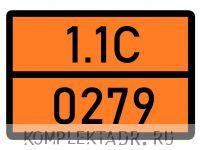 Табличка 1.1С-0279