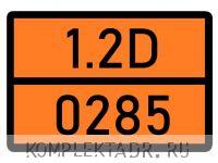 Табличка 1.2D-0285
