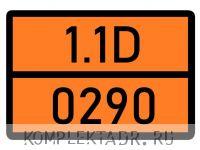Табличка 1.1D-0290