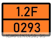 Табличка 1.2F-0293