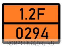 Табличка 1.2F-0294