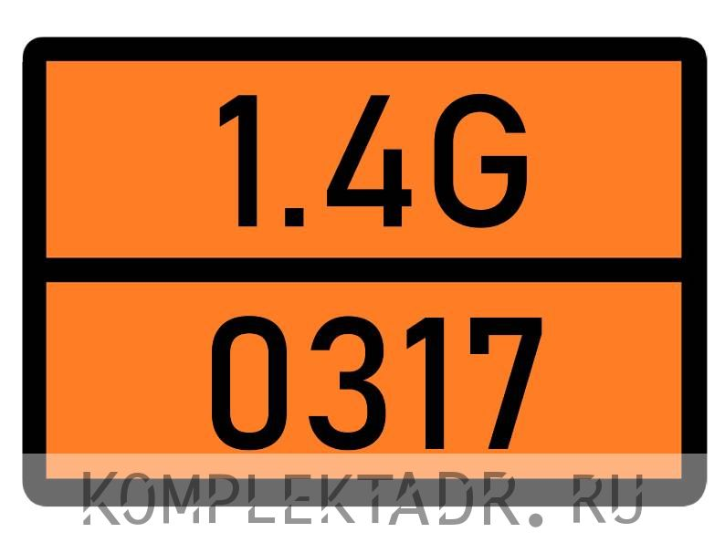 Табличка 1.4G-0317