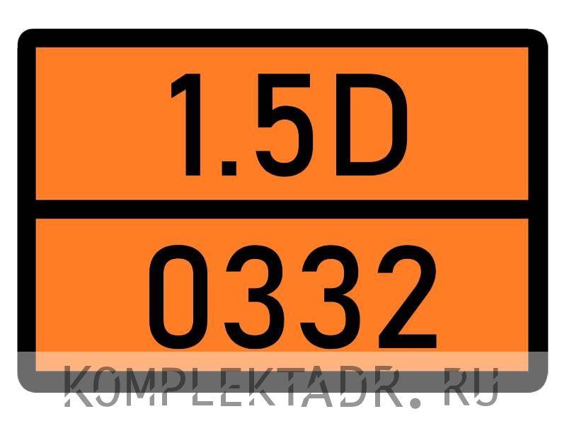 Табличка 1.5D-0332