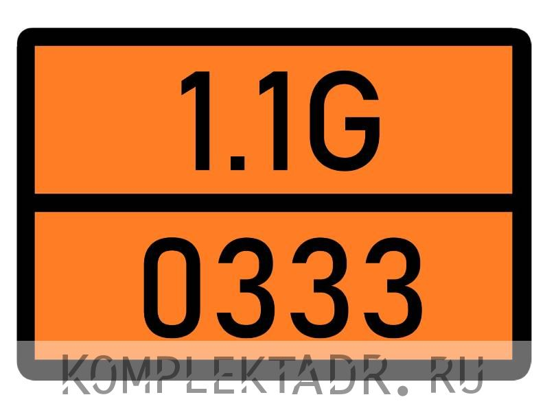 Табличка 1.1G-0333