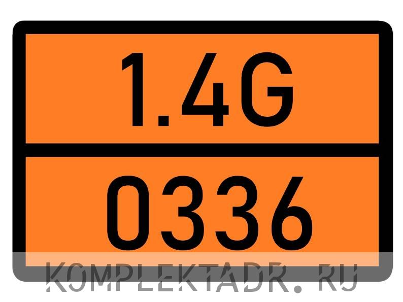 Табличка 1.4G-0336