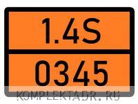 Табличка 1.4S-0345