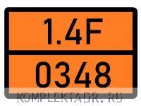 Табличка 1.4F-0348