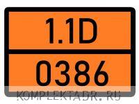 Табличка 1.1D-0386