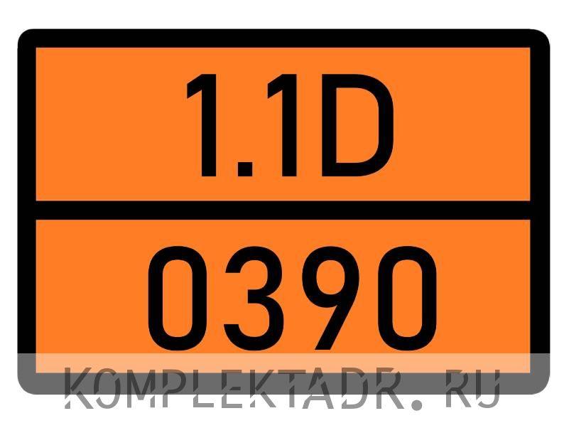 Табличка 1.1D-0390