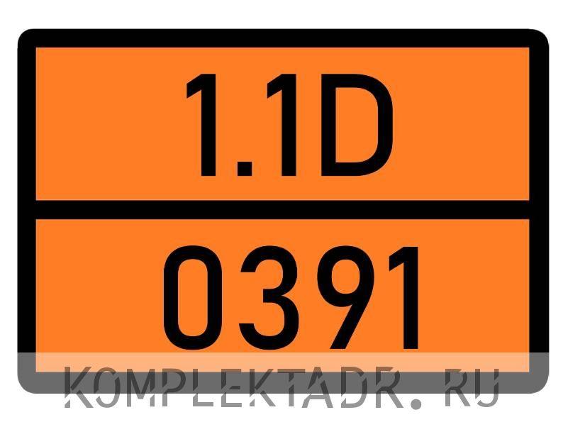 Табличка 1.1D-0391