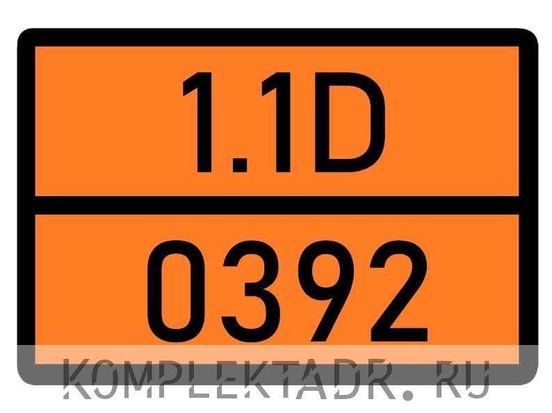 Табличка 1.1D-0392