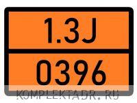 Табличка 1.3J-0396
