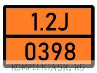 Табличка 1.2J-0398