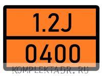 Табличка 1.2J-0400