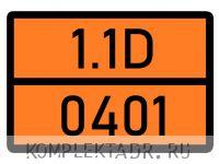 Табличка 1.1D-0401
